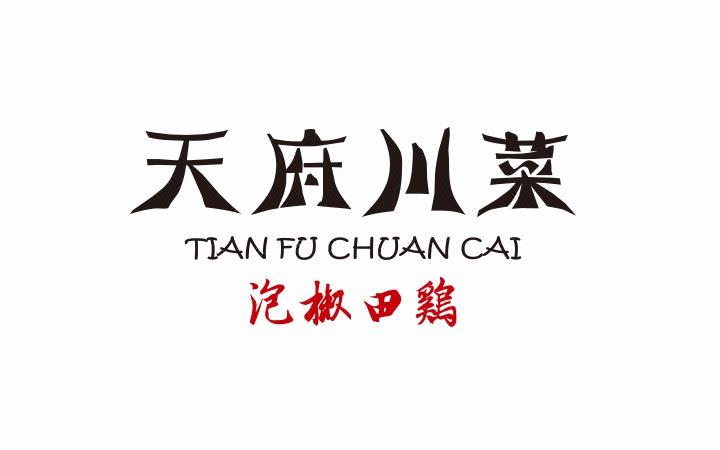 【餐饮行业】企业公司商标餐饮logo标志文字品牌产品设计图文图片