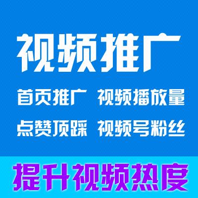 优酷土豆爱奇艺搜狐乐视推荐腾讯新浪视频推广顶踩视频首页