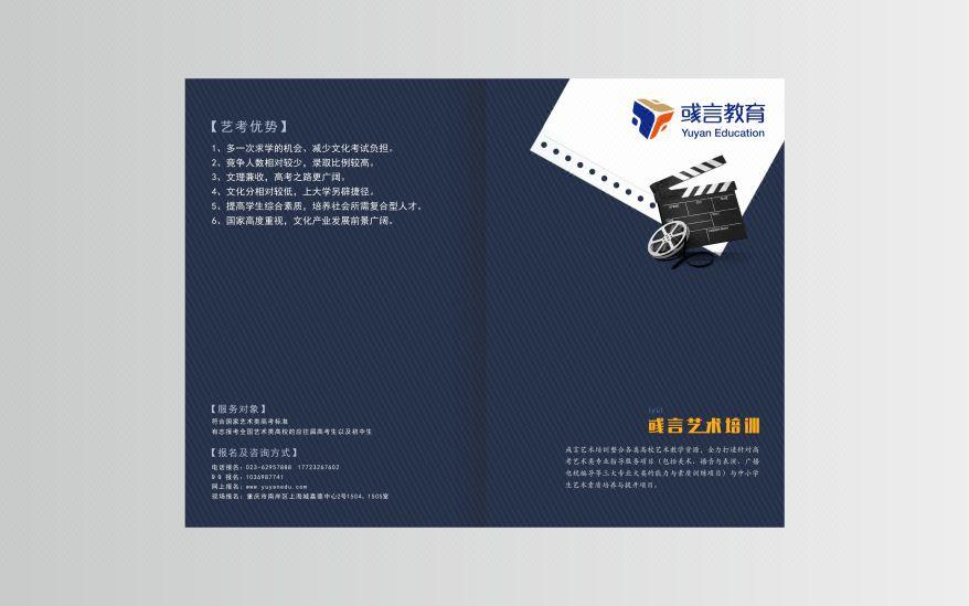 宣传单设计/传单/dm单/折页/多折页/单页/宣传品 宣传
