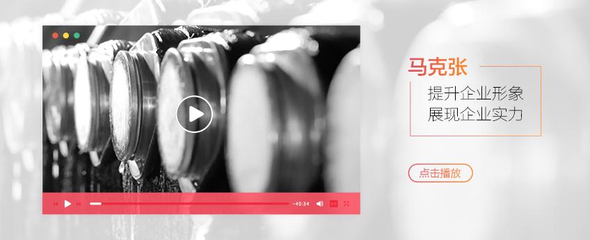 宣传片_制造业产品宣传/企业宣传片/公司介绍工厂展示北京视频拍摄广告6