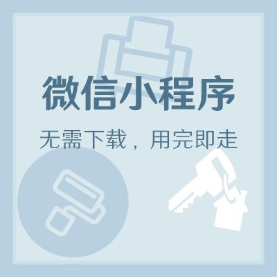 家装建材行业小程序定制