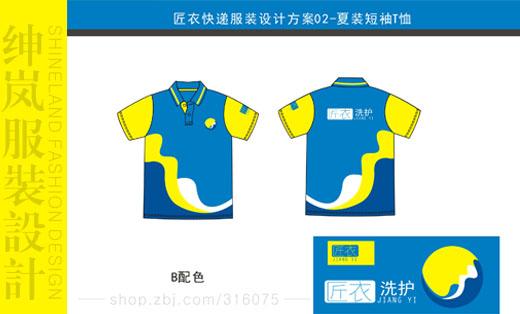 快递员服装设计 雨衣设计 棉衣设计 T恤设计