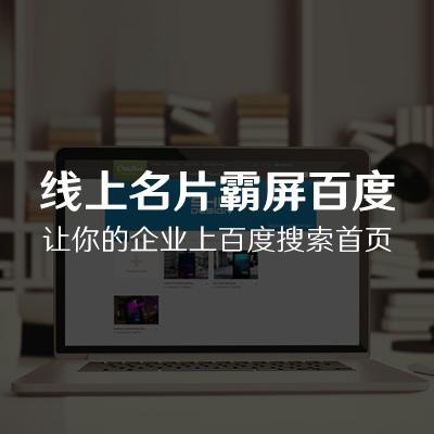 【酒店行业】企业线上名片霸屏百度