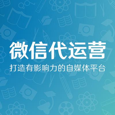 【酒店行业】微信代运营 文章撰写  朋友圈转发(按月收费)