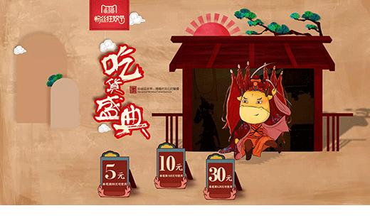 【牛浪汉】天猫海报设计