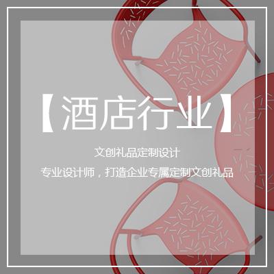 【酒店】专业文创礼品定制设计
