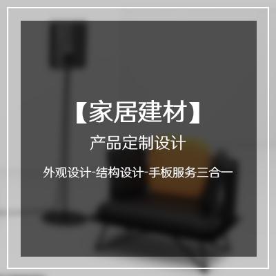 家居建材/卫浴/厨具/客厅家具/卧室家具/灯饰产品设计