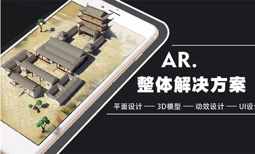增强现实AR游戏开发,unity3D游戏