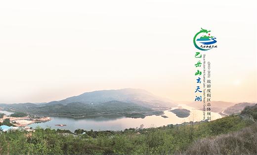铜梁区巴岳山玄天湖度假区总体规划