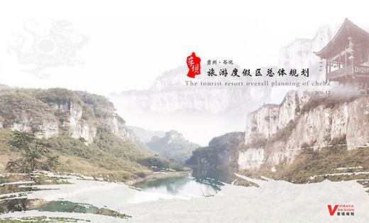 贵州金奇谷温泉花苑规划设计