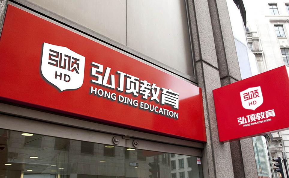 品牌logo设计卡通形象logo文化教育logo设计培训学校