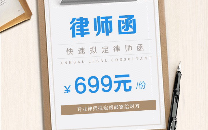 律师函拟定,专业律师拟定并邮寄对方