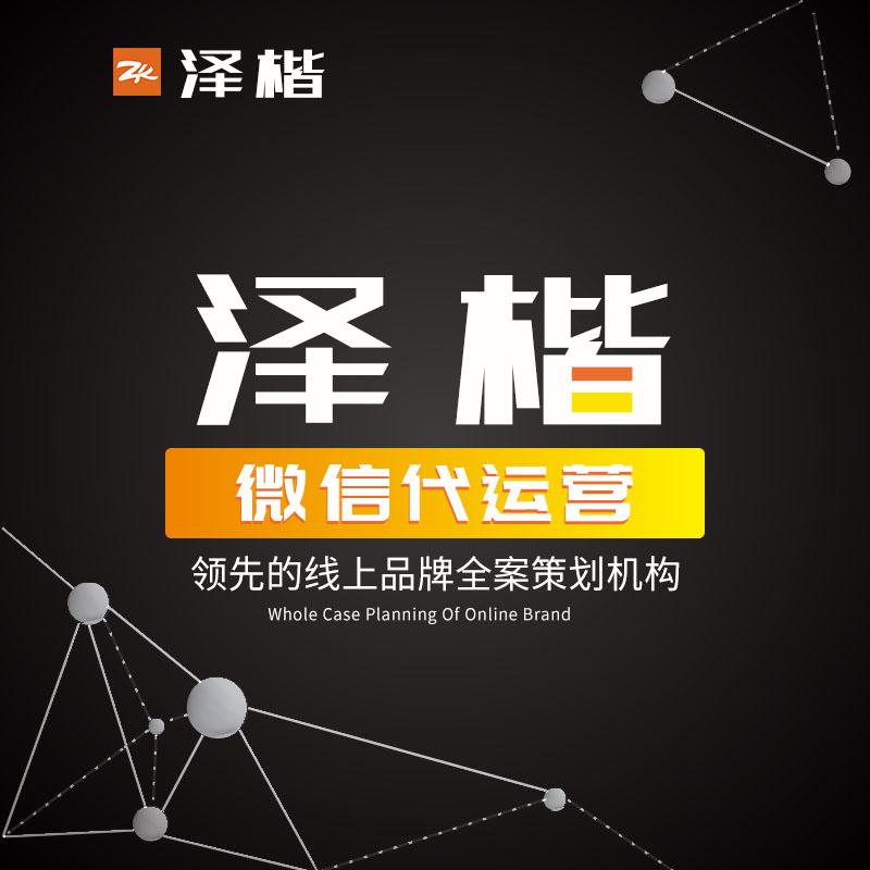 微信内容代运营微博代运营自媒体代运营活动策划海报设计微信托管