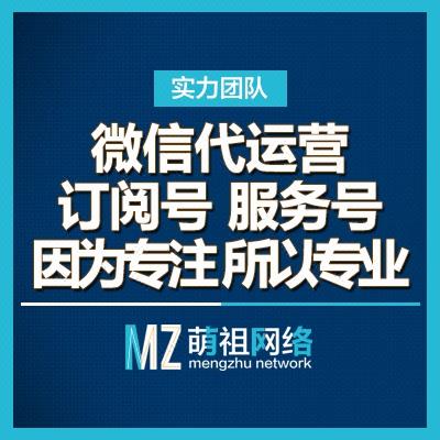 【微信代运营】微信公众号代运营订阅号服务号微信托管活动策划
