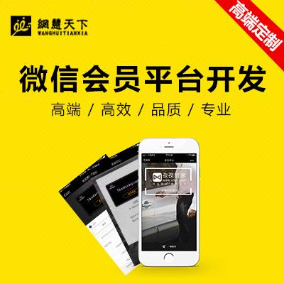 微信开发 房产网站开发  微信公众号开发 微信公众号平台开发