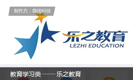 小程序开发_教育学习_乐之教育