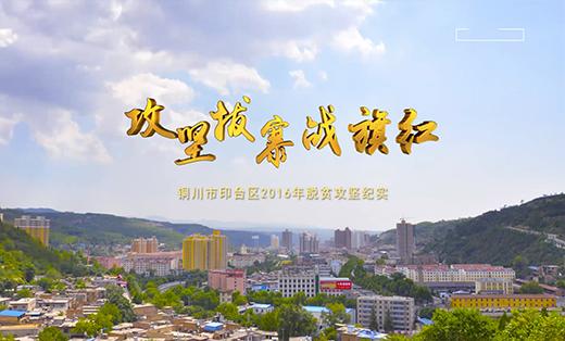 《攻坚拔寨战旗红》印台区2016年扶贫攻坚宣传片
