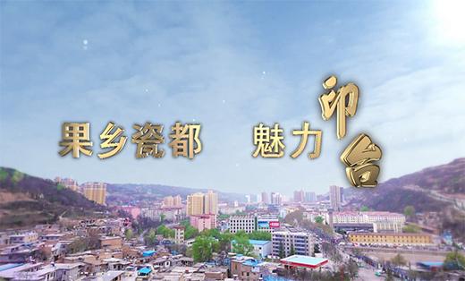 《果乡瓷都 魅力印台》招商宣传片