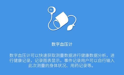 数字血压计
