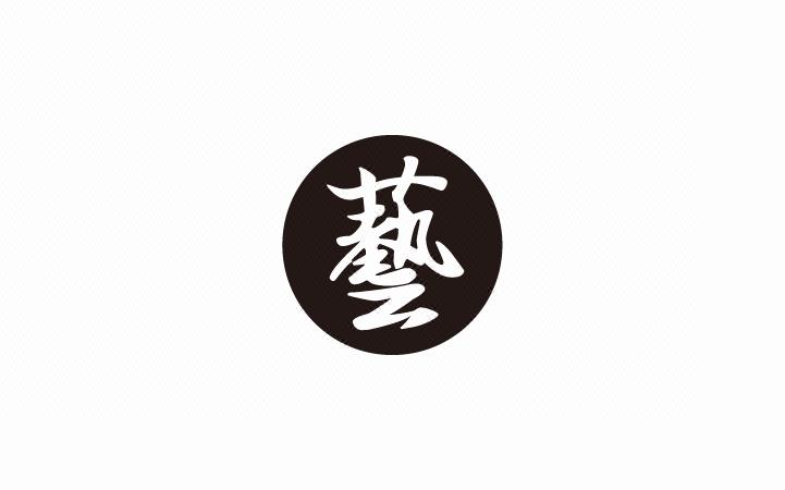 字体设计文字logo公司企业品牌标志图标设计