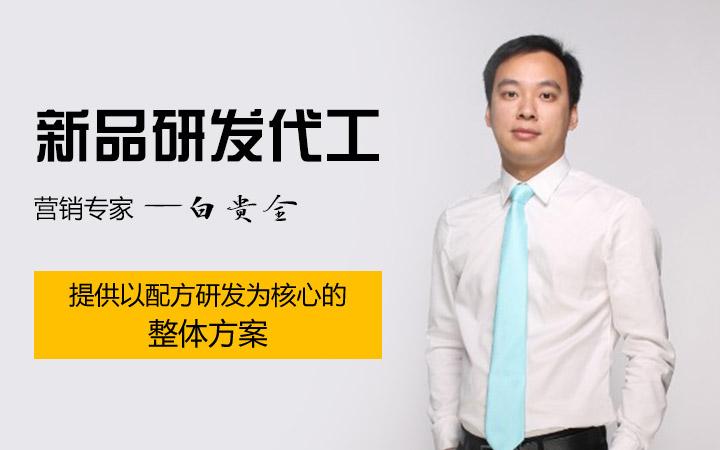 食品饮料行业新品牌研发香精香料供应链供应解决方案