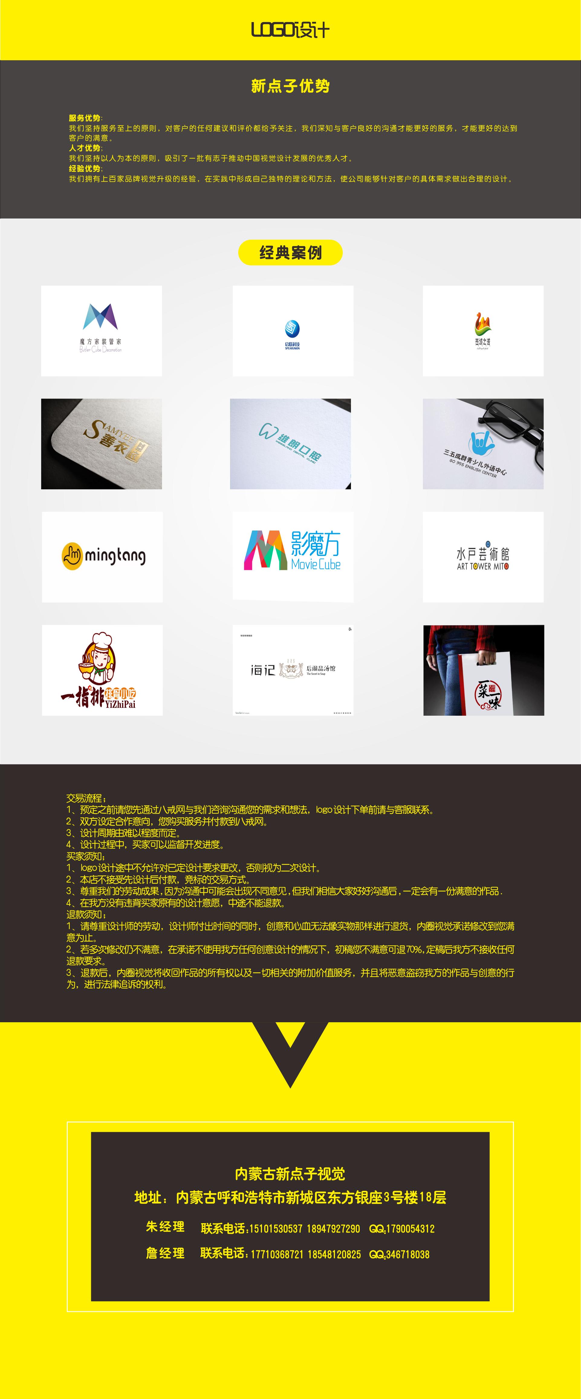 高端LOGO定制设计_商业logo设计  餐饮  娱乐logoo制作开业价199元1
