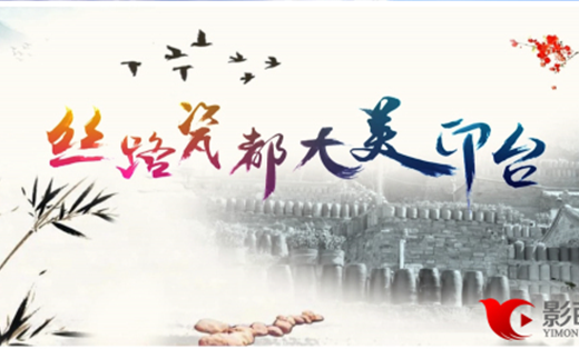 《丝路瓷都 大美印台》印台区旅游宣传片