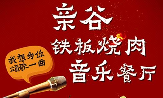 双11电商狂欢  海报设计 餐饮海报 烧肉 创意设计 X展架