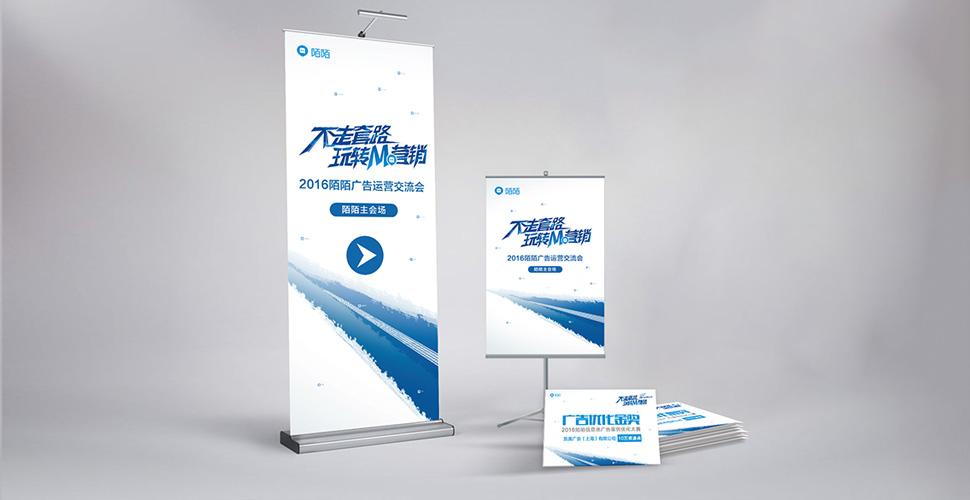 北京会议/活动/会展导视设计 主视觉延展物料展板设计