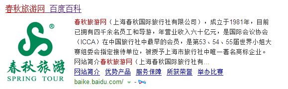 口碑营销_【百度百科】创建修改360百科搜狗百科互动品牌人物企业百科4