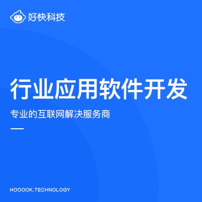 【行业应用软件】行业应用软件定制化开发