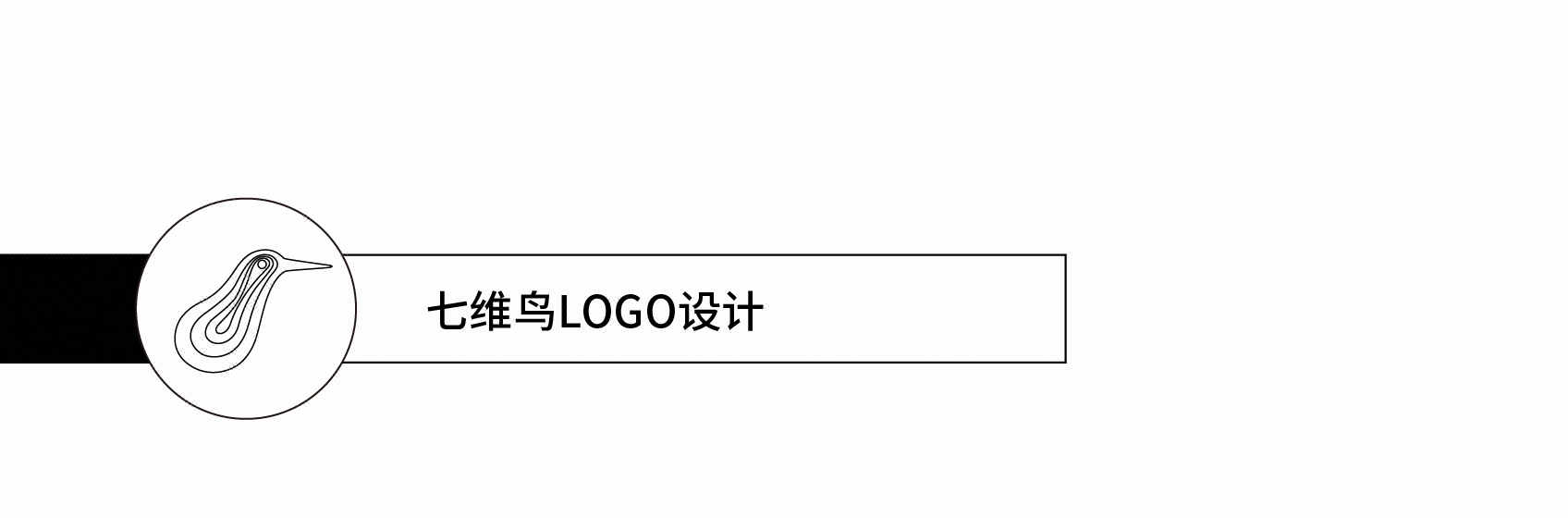 LOGO_字体设计文字logo公司企业品牌标志图标设计17