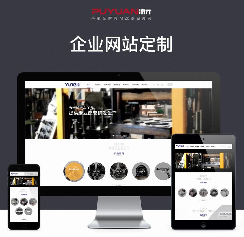 企业网站_网站建设/企业网站开发/网站定制前端开发/网站制作做公司网站1