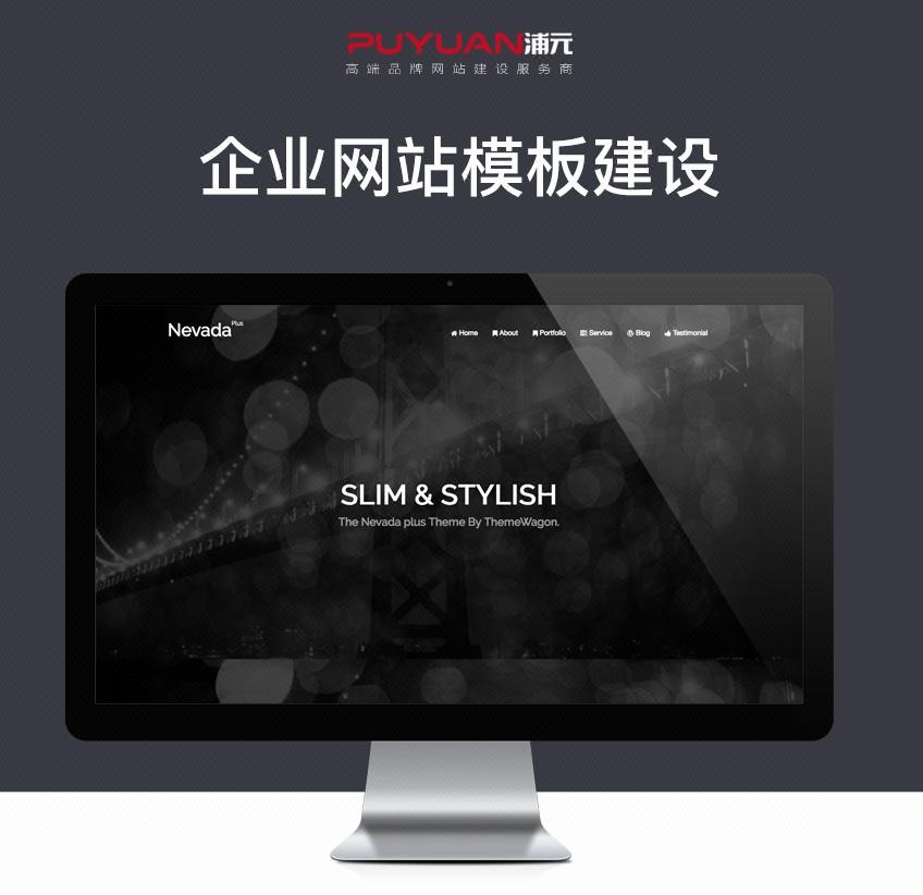 企业模板网站_企业网站仿制 网站开发 企业网站建设 网站开发 仿站 抄网站1
