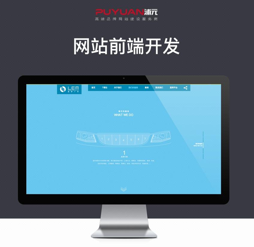 网站前端开发_HTML5响应式布局/前端切图/DIV+CSS网页制作-浦元1