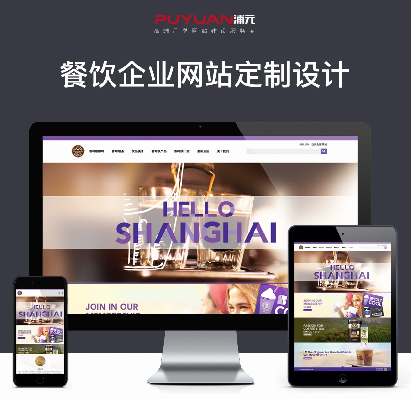 企业网站_浦元品牌网站建设-网站开发网站制作网站定制开发餐饮网站建设1