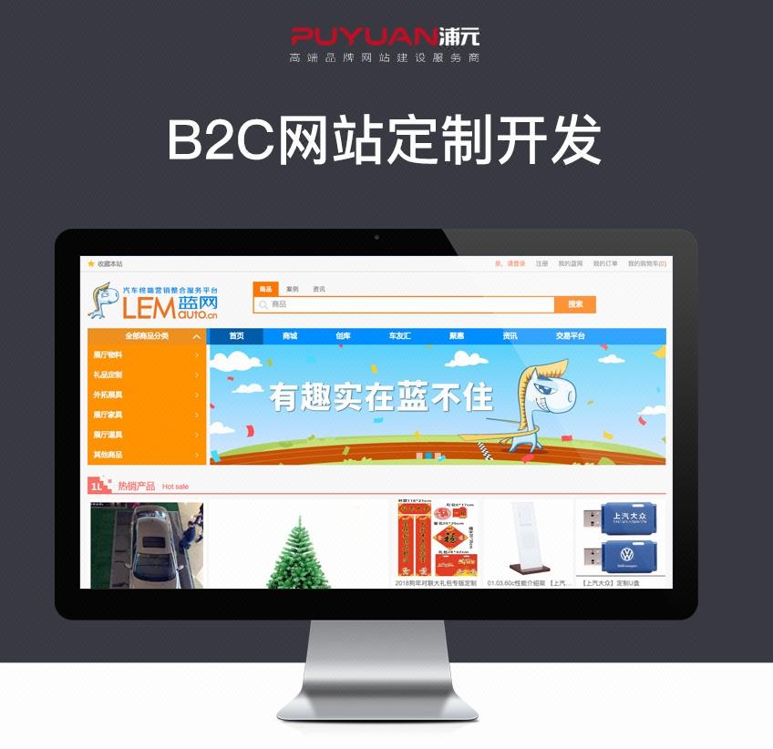 企业网站_企业网站/商城网站/购物网站开发/网站建设/浦元品牌企业官网1