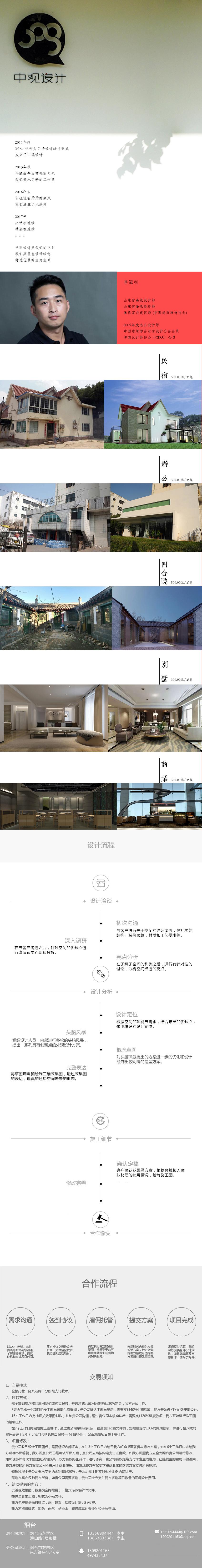 家装设计_家装设计 平层 复式 跃层 现代简约 日式 新中式 田园1