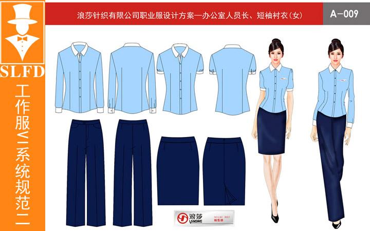 vi服装系统设计规范 服装设计 工作服 职业装 制服 设计