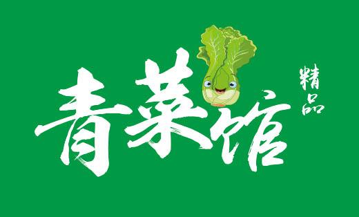 青菜馆 菜谱设计 画册设计