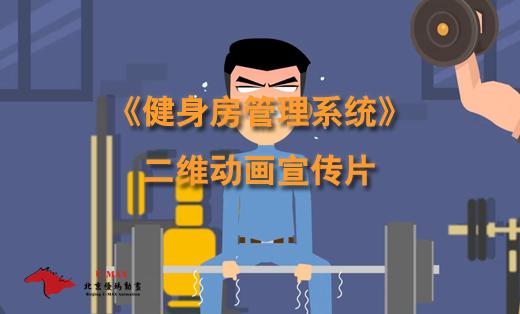 《健身房管理系统》二维动画宣传片