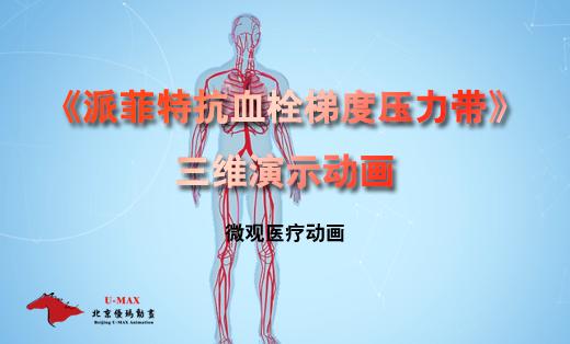 《派菲特抗血栓梯度压力带》三维演示动画
