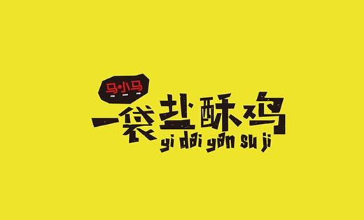【LOGO+VI设计】马小马一袋盐酥鸡logo+vi设计