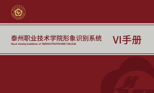 学校品牌VI设计/导视系统设计