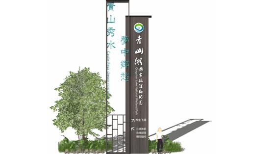 万盛青山湖湿地公园标识系统设计
