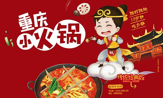 重庆小火锅包装设计