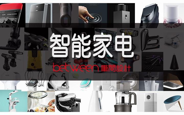 【智能家电】笔间产品设计/外观设计/工业设计/智能家电器设备