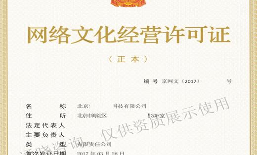 通晓北京咨询顾问有限公司