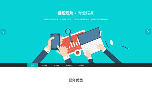 金融行业网站