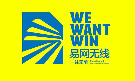 中国电信合作商库尔勒易网无线商贸有限公司VI标识规范